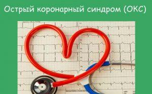 Неотложная помощь, диагностика и лечение острого коронарного синдрома