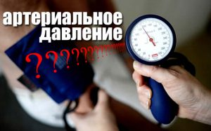 Какое артериальное давление нормально