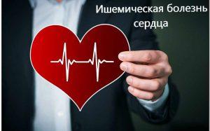 Названы микроэлементы, способные защитить здоровье сердца