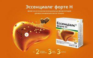 Эссенциальные фосфолипиды в лечении болезней печени